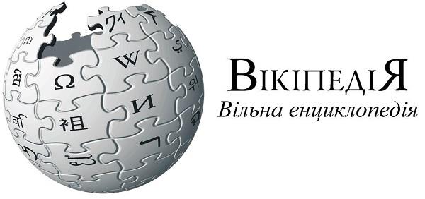 Українська Вікіпедія стала 16 ю у світі і подолала рубіж в півмільйона статей