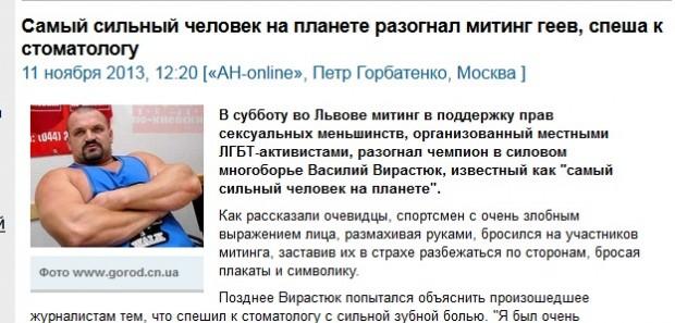 Російські ЗМІ написали чергову новину Uareview про те, як Вірастюк розігнав мітинг геїв у Львові