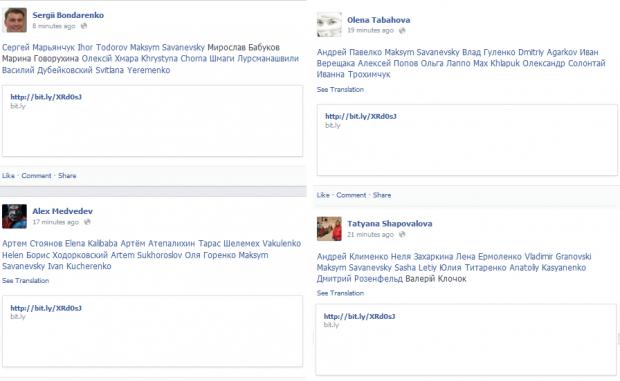У Facebook активно поширюється вірус!