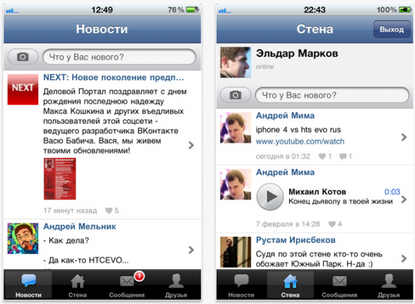 Дайджест: Вконтакте для iPhone, гігабітний інтернет від Google, соціальна мережа Skype