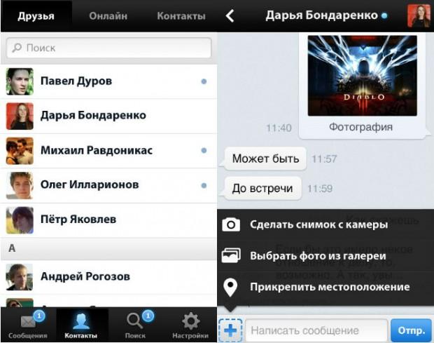 ВКонтакті оголосив конкурс розробки для Android з призовим фондом 3 млн рублів