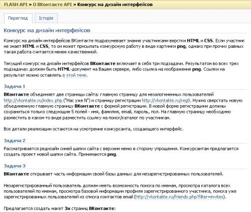 Вконтакте відкриє бази своїх користувачів