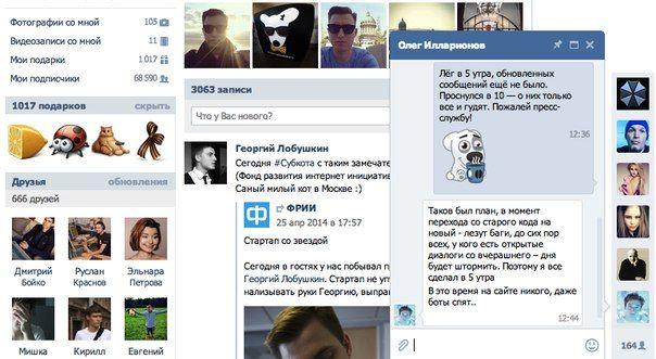 ВКонтакті переробив розділ швидких повідомлень