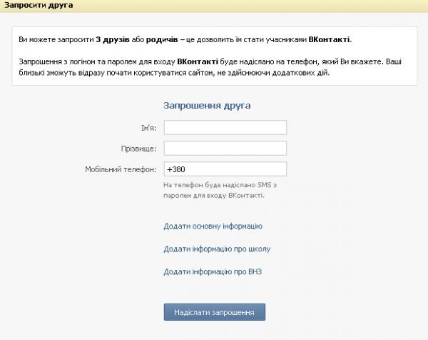 Мільйон користувачів Вконтакте отримали по три запрошення