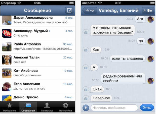 Автор найкращого додатку ВКонтакті для iPhone отримав 2,5 млн рублів