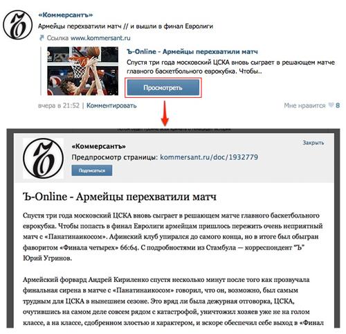 ВКонтакті заблокував активні посилання на Ведомости