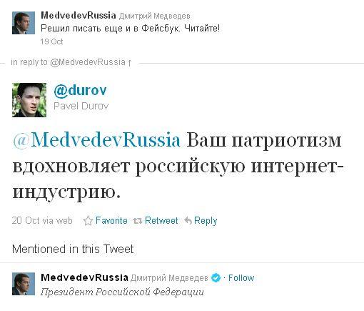 Мєдвєдєв зареєструвався у Вконтакте, яка не є піратським ресурсом №1 в Росії (виправлено)