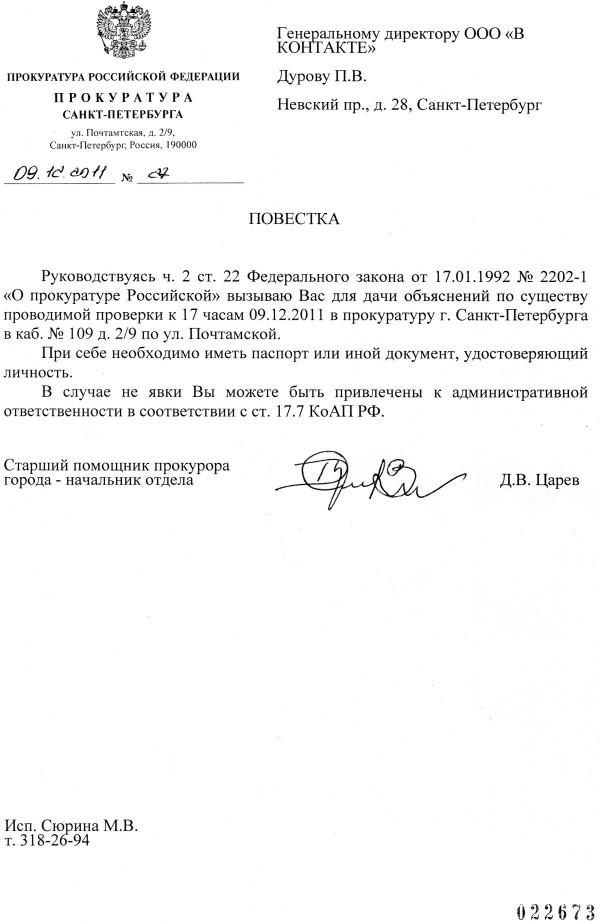 Засновника Вконтакте викликали у прокуратуру