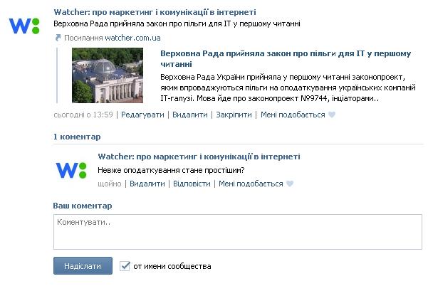 На ВКонтакті тепер можна писати коментарі від імені спільноти