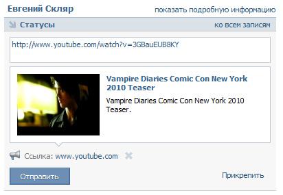 На Вконтакті зявилося відео з Youtube