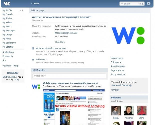 Як вимкнути рекламу у новій версії Вконтакте