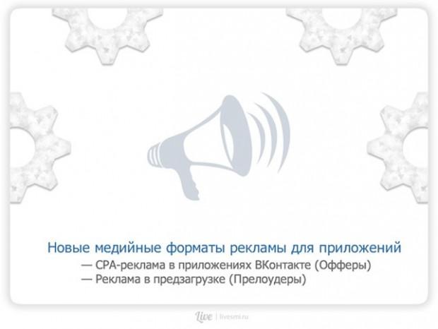Огляд інструментів отримання трафіку у ВКонтакте