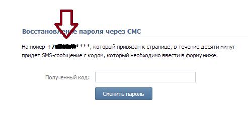 У ВКонтакте та Facebook можна дізнатися ваш прихований номер мобільного