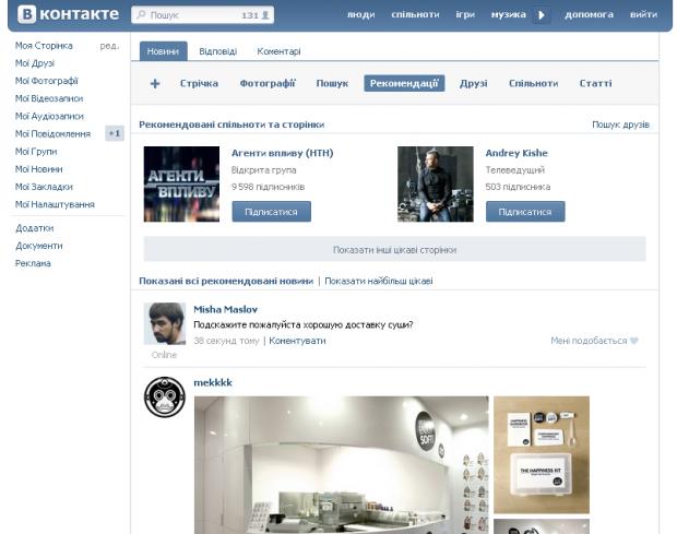 ВКонтакті запустив фільтри для стрічки новин