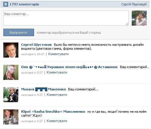 Вконтакте змінив правила розміщення реклами і створив віджет коментарів
