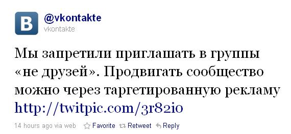 Вконтакте змінив правила розсилки запрошень до груп
