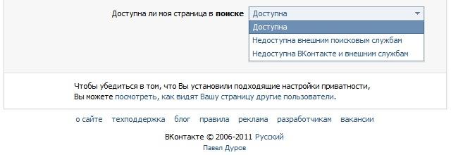 Вконтакте дозволив приховувати профілі від пошуковиків