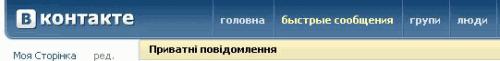 Вконтакте запустив миттєві повідомлення