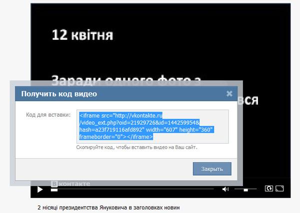 Вконтакте дозволив викладати своє відео на сторонніх сайтах