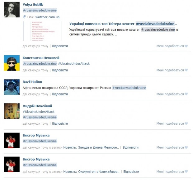 Щосекунди у ВКонтакте з'являється 3 5 нових записи про #UkraineUnderAttack та #RussiaInvadedUkraine