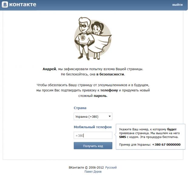 ВКонтакте закрився для користувачів, що не вказали свій мобільний телефон