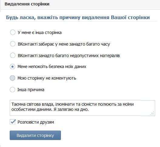 У Вконтакте тепер можна видаляти свій екаунт