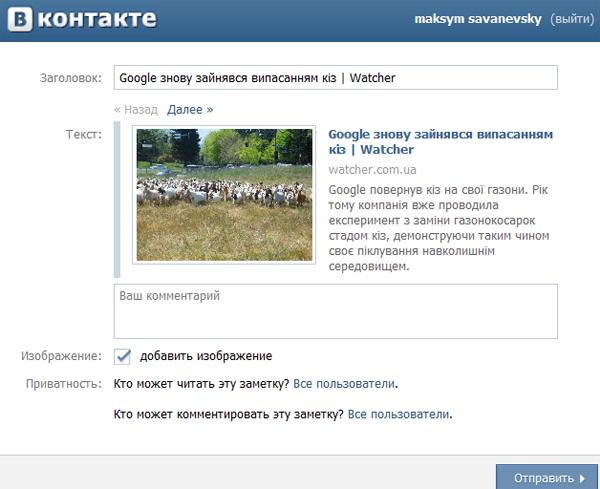 Як розмістити кнопку Вконтакте в своєму блозі?