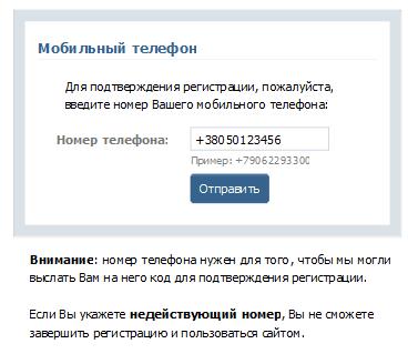 Реєстрація в соцмережі Вконтакте тепер лише через мобільний телефон