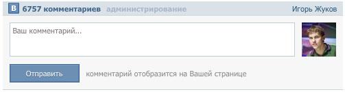 Всі віджети Вконтакте для сторонніх сайтів