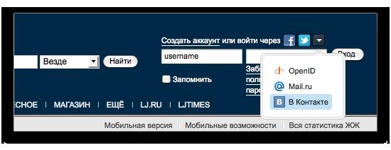 Livejournal увімкнув авторизацію для користувачів Вконтакте