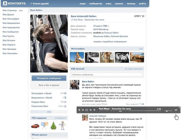 У Вконтакте з`явились музичні статуси та змінився функціонал при репості