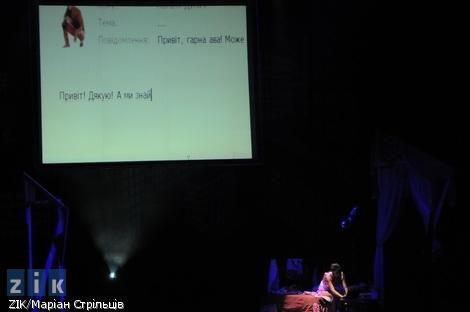 У Львові показали виставу про Вконтакте