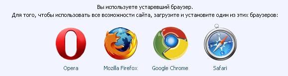 Вконтакте почав боротьбу з Internet Explorer 6