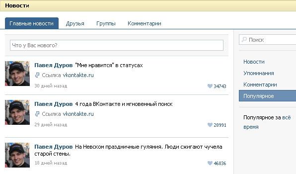 Вконтакте запустила рейтинг популярних записів
