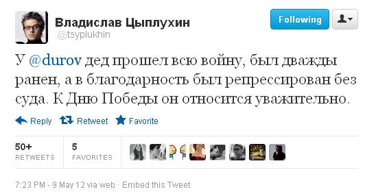 Пост Дурова у твітері на тему Дня Перемоги спричинив скандал