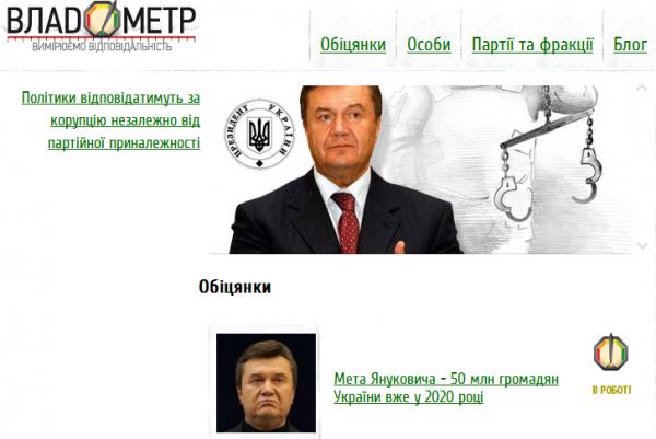 Владометр: онлайн сервіс, який фіксує обіцянки українських політиків