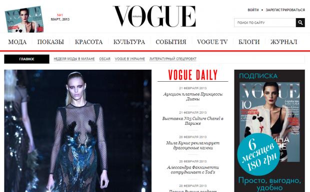 УМХ запустив сайт Vogue Ukraine