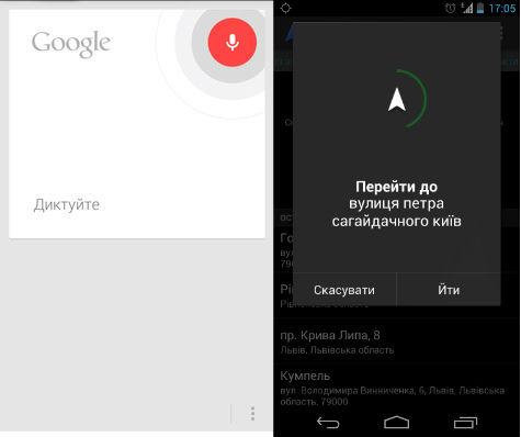 Google запустив голосовий пошук українською