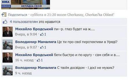Міськрада просить Януковича звільнити Бродського за матюки у Facebook