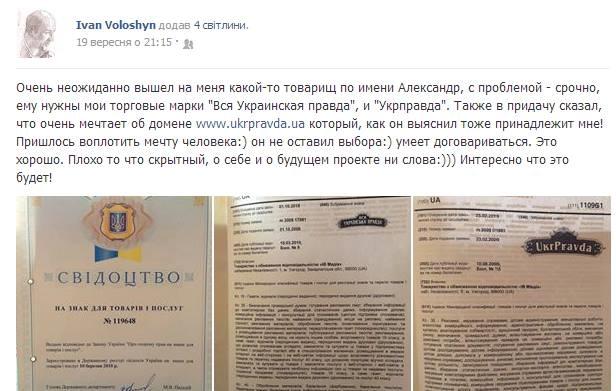 Що і хто стоїть за останніми атаками на Українську Правду?
