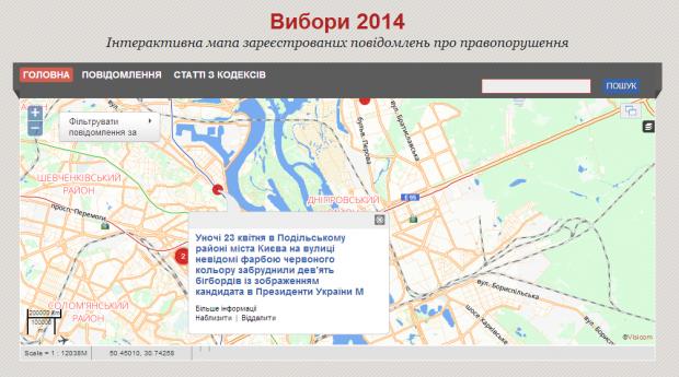 МВС запустило інтерактивну карту порушень на виборах 2014