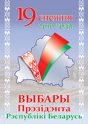 В Білорусі вибори: частково обмежили доступ до інтернету
