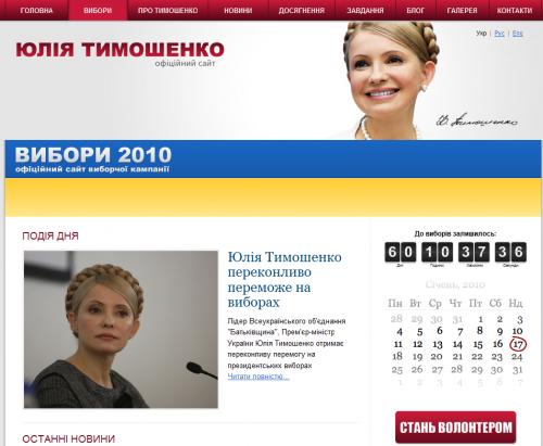 Тимошенко запустила сайт для прихильників