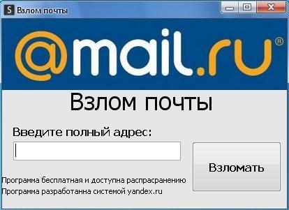 Хакери викрали 4,5 мільйона паролів до Mail.ru   можна почитати чужі листи