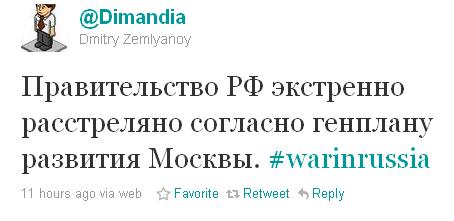 Користувачі Твітера розпочали #warinrussia