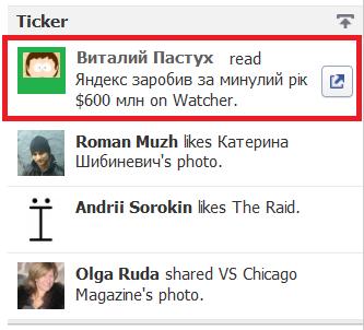 Watcher першим в Україні запустив медіа додаток для Facebook TimeLine