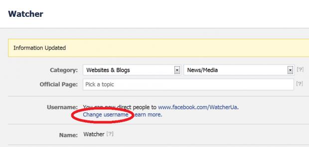 Як змінити адресу сторінки у Facebook?