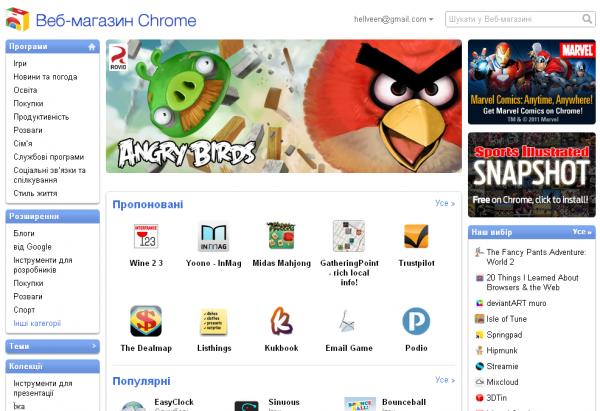 Google запустив Chrome Web Store для світу і Angry Birds для браузеру