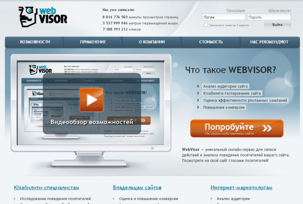 Яндекс придбав стартап WebVisor