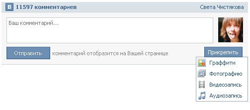 Дайджест: коментарі Вконтакте, Twitter через SMS від Beeline, сайт Свідомо